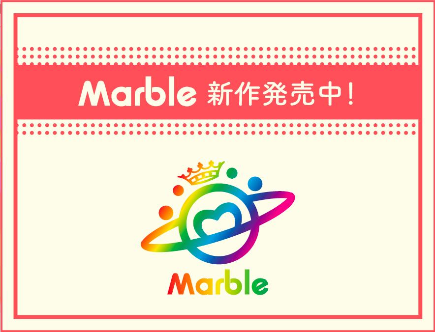 banner: Marble 9/16 20:00~ 新作発売開始